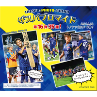 【湯友ガチャ】ザスパブロマイド第16弾(全35種類)レノファ山口FC戦