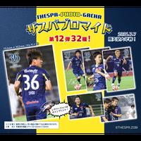 【湯友ガチャ】ザスパブロマイド第12弾(全32種類)順天堂大学戦