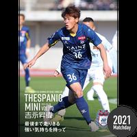 マッチデー Vol 170(吉永昇偉)