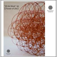 """3D Art Work"" Kit  【 Flower of Life  :Completed set 】"