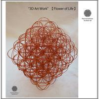 """""""3D Art Work""""  【 Flower of Life  】完成品"""