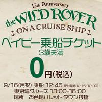 ON A CRUISE SHIP 3歳未満無料乗船チケット