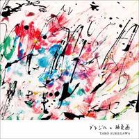 """CD""""ブラジルの抽象画"""" / 助川太郎 & 芳垣安洋"""