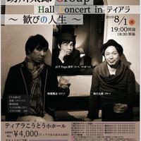 【指定席チケット】8月1日(木)助川太郎Group ホールコンサート チケット