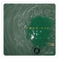 [CD]「嘘吐き/ベイビー」