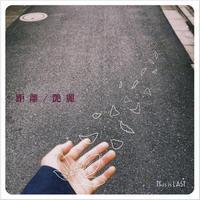 [CD]「距離/艶麗」