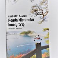 みちのくパンダポストカード(景勝地2)