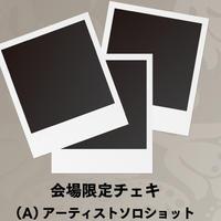 【投げ銭チェキ】サイン入り!ソロチェキ(THOGO・ママ)
