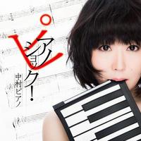 【CD】ピアノショック!/中村ピアノ
