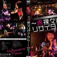 【DVD】中村ピアノ バンドワンマン公演 ~赤裸々リサイタル!~