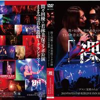 【DVD】ままみほ音女遊戯~グランドフィナーレ~「裸」