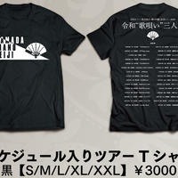 【Tシャツ】(スケジュール入り)ツアーTシャツ