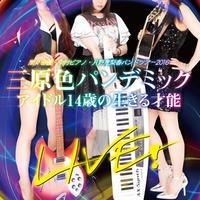 【DVD】三原色パンデミックLIVE