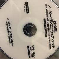 【掘り出しもの1枚】CPE無観客キャットファイト佐野直VSアザゼル桃娘DVD