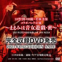 【DVD】間々田優×若林美保コラボ公演 ~ままみほ音女遊戯・密~