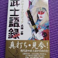 【本】氏神一番(カブキロックス)-武士語録