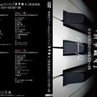 【4枚組DVD】中村ピアノ-下北ワンマン4Days「詩季織々」大全集