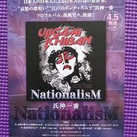 【CD】氏神一番(カブキロックス)-ナショナリズム
