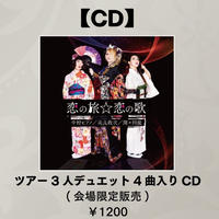 【CD】全国ツアーテーマ曲(間々田・ピアノ・美良バージョン+カラオケ)