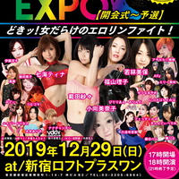 【DVD】<キャットファイト>SPORTS EXPO2020-2019.12.29(新宿ロフトプラスワン)大会収録