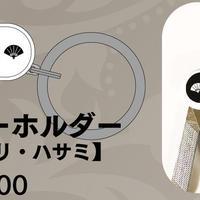 【キーホルダー】3徳ミニキーホルダー 【ナイフ・ヤスリ・ハサミ】