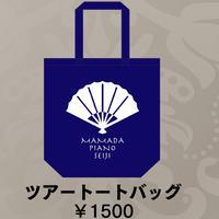 【バッグ】ツアートートバッグ