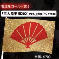 <New>三人旅手旗-2021ゴールド