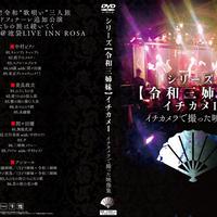【DVD】シリーズ【令和三姉妹】イチカメⅠ-2021.08.22公演収録