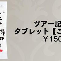 【米】ツアー記念米(保存食)