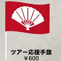 【手旗】ツアー応援手旗