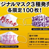 【1個販売】オリジナルマスク
