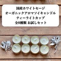 【国産ホワイトセージ】 オーガニックアロマソイキャンドル ティーライトカップ 全8種類 サンプルセット