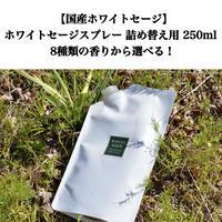【国産ホワイトセージ】  ホワイトセージスプレー 詰め替え用 250ml 10種類の香りから選べる!
