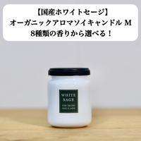 【国産ホワイトセージ】オーガニックアロマソイキャンドル M 8種類の香りから選べる!