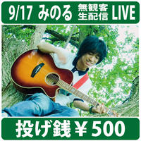 2020.9.17 みのる投げ銭 YouTube無観客生配信LIVE
