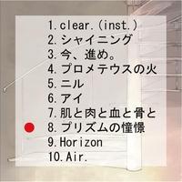ミズイロノアカ/Clear.収録曲 8.プリズムの憧憬 <1曲ダウンロード>