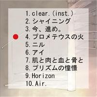 ミズイロノアカ/Clear.収録曲 4.プロメテウスの火 <1曲ダウンロード>