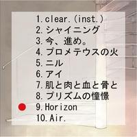ミズイロノアカ/Clear.収録曲 9.Horizon <1曲ダウンロード>