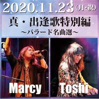 2020.11.23 真・出逢歌特別編 ~バラード名曲選~ MARCY / TOSHI
