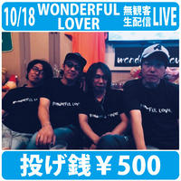 2020.10.18 WONDERFUL LOVER投げ銭 YouTube無観客生配信LIVE