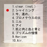 ミズイロノアカ/Clear.収録曲 2.シャイニング <1曲ダウンロード>