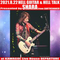 "2021.8.22 HELL GUITAR & HELL TALK by 石原 ""SHARA"" 愼一郎"