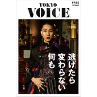TOKYO VOICE Vol.9 ※税込・送料込