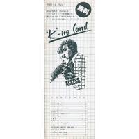 KITELAND 1981年4月 創刊号