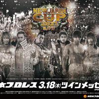 新日本プロレス静岡大会 2021年03月18日(木)【ロイヤルシート】