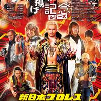 新日本プロレス郡山大会 2020年3月2日【指定席B】一般発売