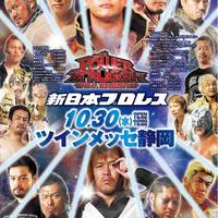 新日本プロレス静岡大会【指定席B】