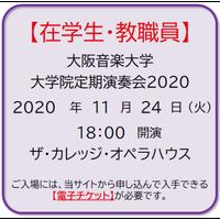 《在学生・教職員》大阪音楽大学大学院定期演奏会2020