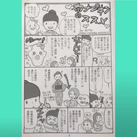 布ナプキンのススメ漫画 50枚
