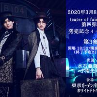 3月8日(日) 第3部19:00公演チケット(特典ブロマイド付き)